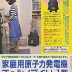 Dubious 1980's in-home nuclear reactor ad from Japan